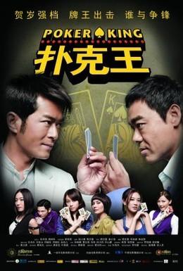 Постер фильма Король покера (2009)