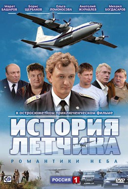 Постер фильма История летчика (2009)