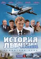 История летчика (2009)