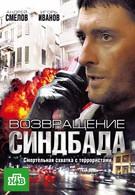Возвращение Синдбада (2009)