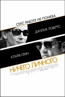Постер фильма Ничего личного (2009)
