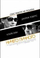 Ничего личного (2009)