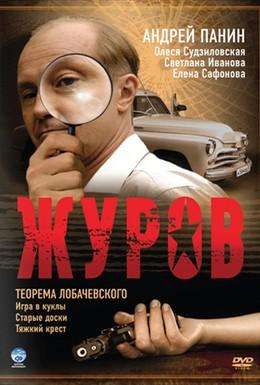 Постер фильма Журов (2009)