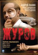 Журов (2009)