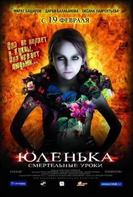 Постер фильма Юленька (2008)