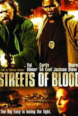 Постер фильма Улицы крови (2009)