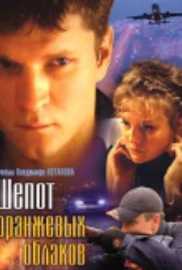 Постер фильма Шепот оранжевых облаков (2009)