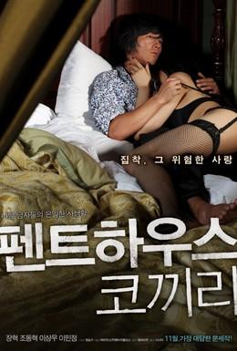 Постер фильма В поисках слона (2009)