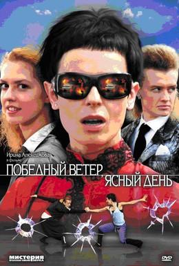 Постер фильма Победный ветер, ясный день (2009)