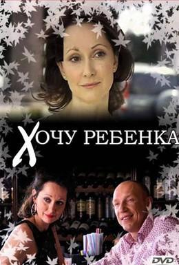 Постер фильма Хочу ребенка (2009)