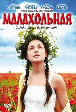 Постер фильма Малахольная (2009)
