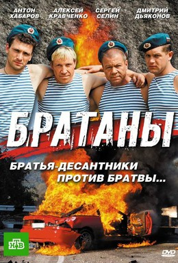 Постер фильма Братаны (2009)