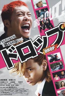 Постер фильма Падение (2009)