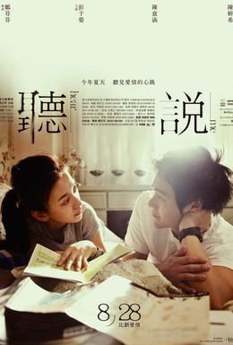 Постер фильма Услышь меня (2009)