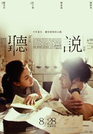 Услышь меня (2009)