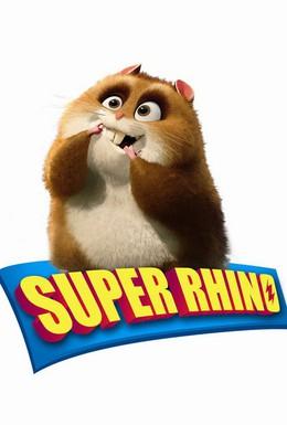 Постер фильма Супер Рино (2009)