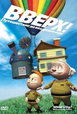 Постер фильма Вверх! Путешествие на воздушном шаре (2009)