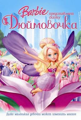 Постер фильма Барби представляет сказку Дюймовочка (2009)