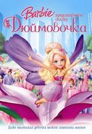 Барби представляет сказку Дюймовочка (2009)