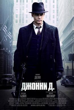 Постер фильма Джонни Д (2009)
