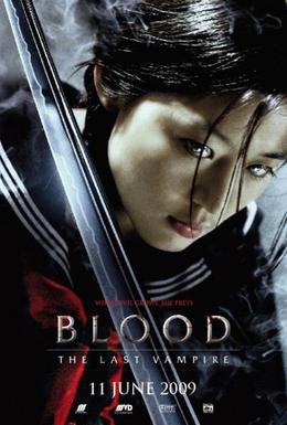 Постер фильма Последний вампир (2009)