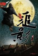 В погоне за тенью (2009)