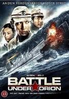 Битва под Орионом (2009)