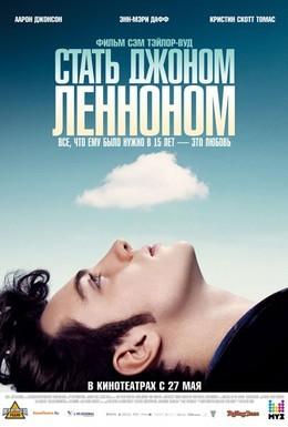 Постер фильма Стать Джоном Ленноном (2009)