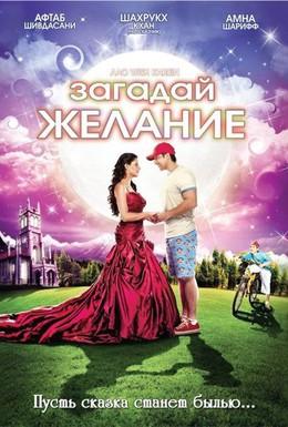 Постер фильма Загадай желание (2009)
