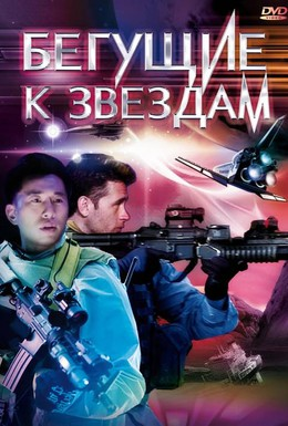Постер фильма Бегущие к звездам (2009)