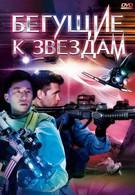 Бегущие к звездам (2009)
