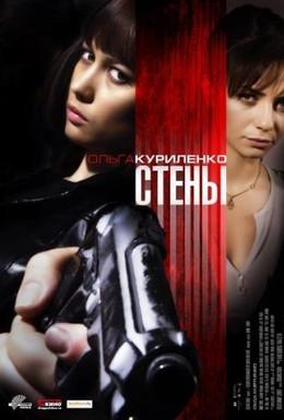 Постер фильма Стены (2009)