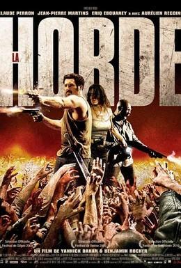 Постер фильма Стая (2009)
