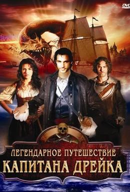 Постер фильма Легендарное путешествие капитана Дрэйка (2009)