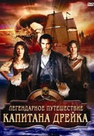 Легендарное путешествие капитана Дрэйка (2009)