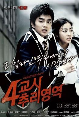 Постер фильма Тайна четвертого урока (2009)