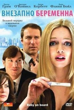 Постер фильма Внезапно беременна (2009)