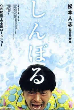 Постер фильма Символ (2009)