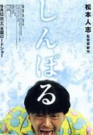 Символ (2009)