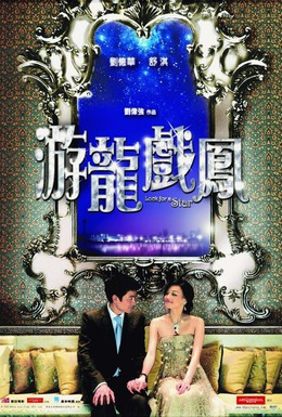 Постер фильма В поисках звезды (2009)