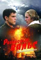 Рябиновый вальс (2010)