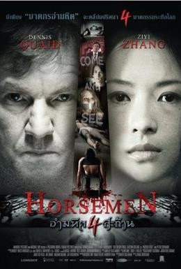 Постер фильма Всадники апокалипсиса (2009)