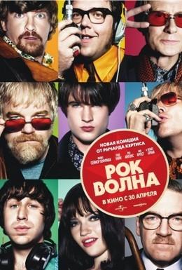 Постер фильма Рок-волна (2009)
