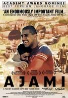 Аджами (2009)