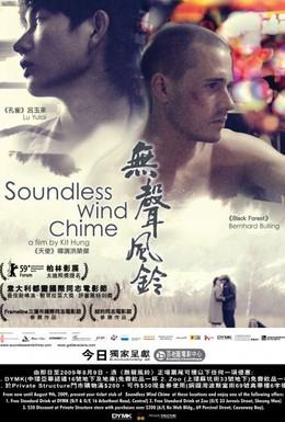 Постер фильма Бесшумный перезвон ветра (2009)
