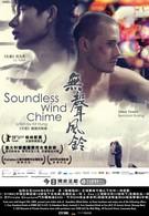 Бесшумный перезвон ветра (2009)
