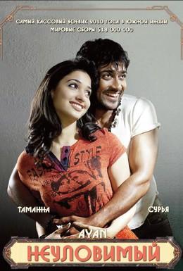 Постер фильма Неуловимый (2009)