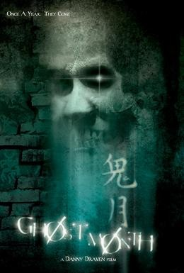 Постер фильма Месяц призраков (2009)