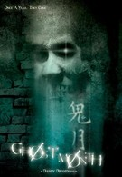 Месяц призраков (2009)