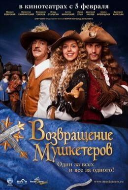 Постер фильма Возвращение мушкетеров (2009)